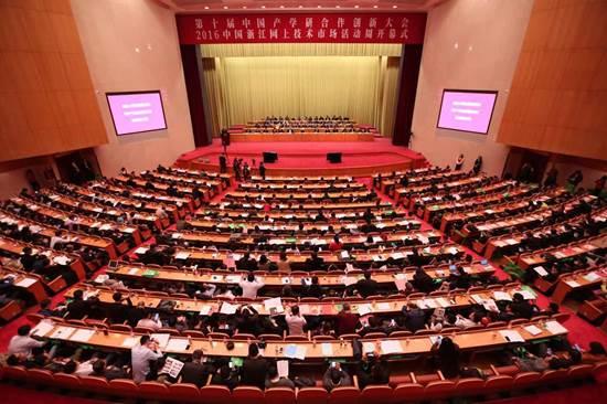 第十届中国产学研合作创新大会现场