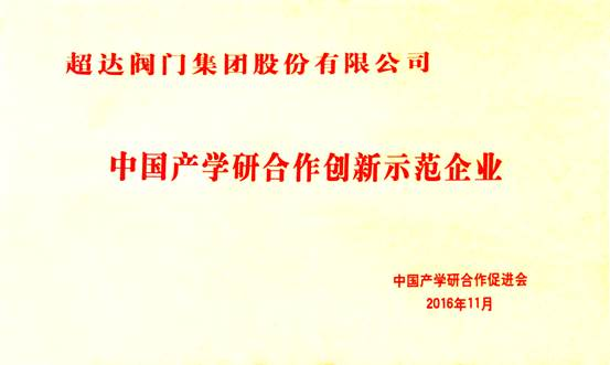 超达荣获中国产学研合作创新示范企业