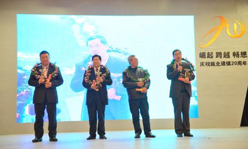 邱晓来入选永嘉瓯北建镇20周年具影响力的20人