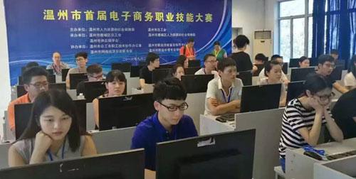 温州市首届电子商务职业技能大赛