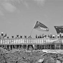 中石油管道局瓯江南支定向钻穿越工程
