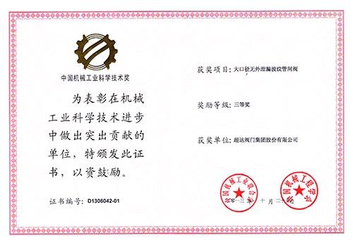 中国机械工业科学技术三等奖-大口径无外泄漏波纹管闸阀