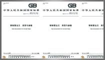 JB/T《阀门零部件》机械行业标准