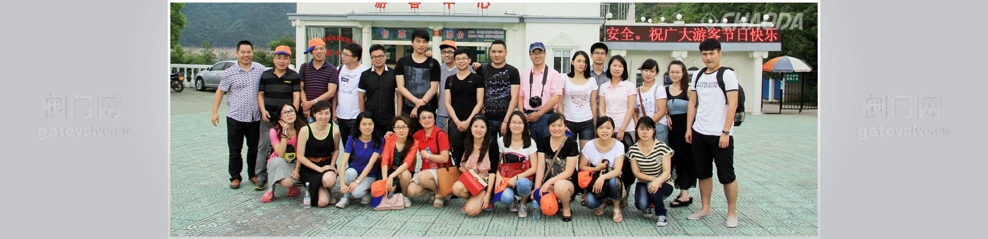 超达荣获浙江省重点企业技术创新团队