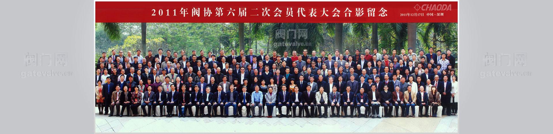 行业协会图片