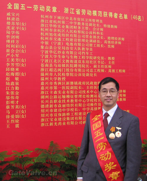 全国五一劳动奖章获得者,浙江省劳动模范:邱晓来
