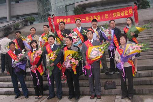 全国五一劳动奖章获得者,浙江省劳动模范