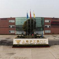 上海沪工阀门厂(集团)有限公司