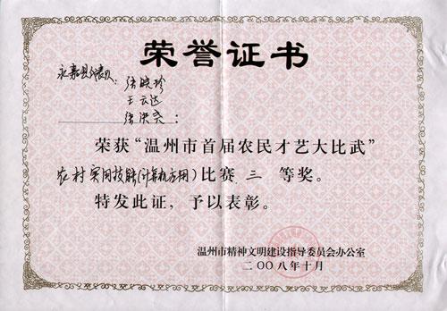 王云达获温州市农民才艺大比武计算机比赛三等奖