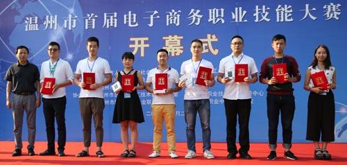 王云达荣获温州市首届电子商务职业技能大赛二等奖