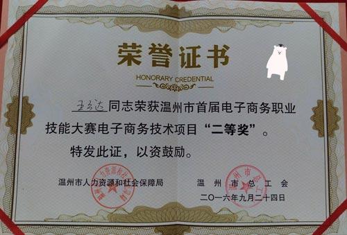 王云达获温州市电商技能大赛二等奖